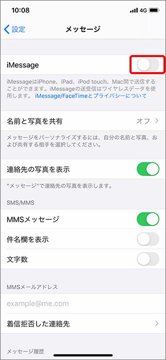 「iMessage」「オフ」