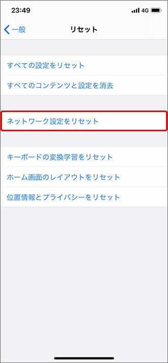 電波 入ら ない iphone