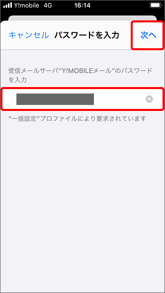 Y!mobileのパスワードを入力