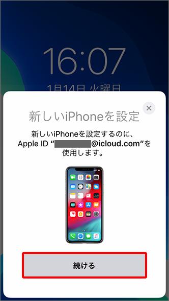 移行元の iPhone で「続ける」をタップ