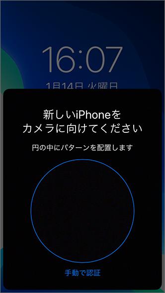 移行元の iPhone のカメラが自動で起動