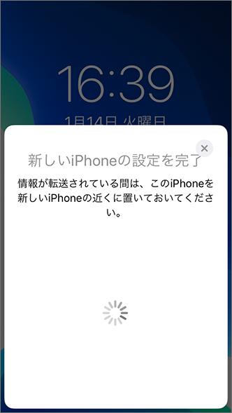 移行元の iPhone は「OK」と表示されるまで、そのまま待機