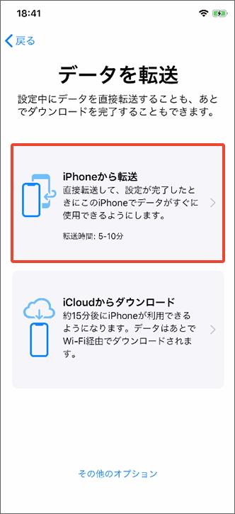 データを転送の「iPhoneから転送」をタップ
