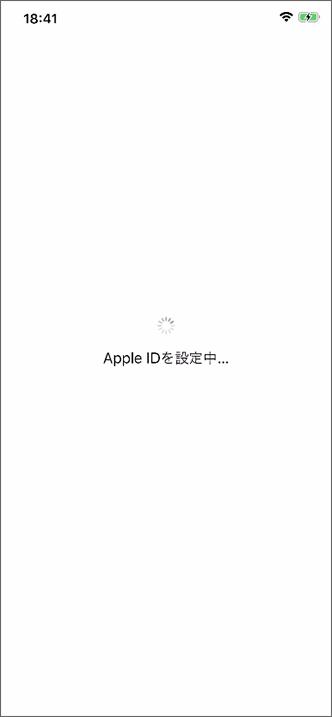 Apple ID が自動で設定