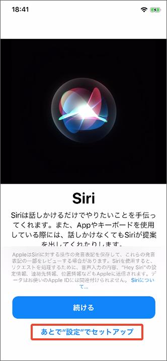 Siriの「あとで設定でセットアップ」をタップ