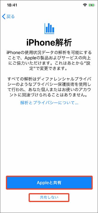 iPhone解析の「Appleと共有」または「共有しない」をタップ
