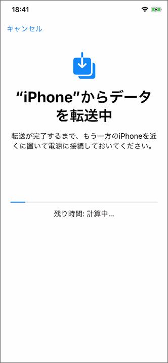 「iPhoneからデータを転送中」と表示