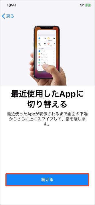 「最近使用したAppに切り替える」の「続ける」をタップ