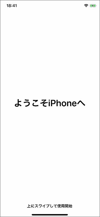 「ようこそiPhoneへ」が表示
