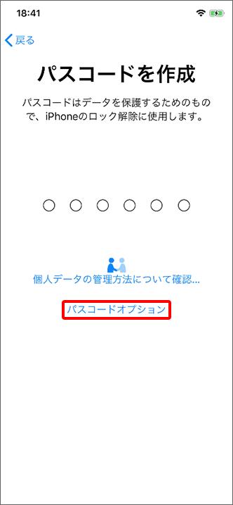 キーボードまたは「パスコードオプション」をタップしてパスコードを設定