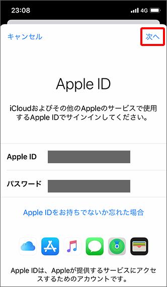 イン icloud サイン 古いApple IDでサインインを求め…