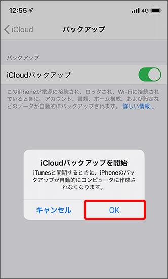 iPhone/iPad]iCloud でデータをバックアップ(保存)する方法を教え ...