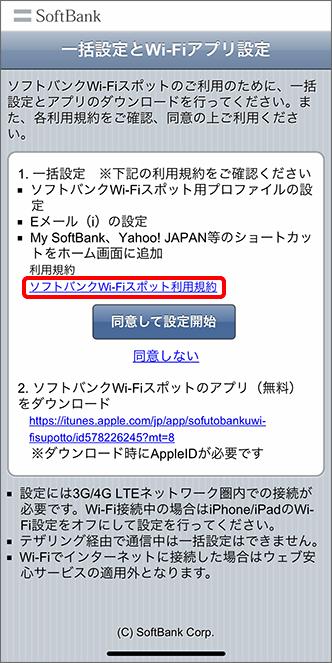 「ソフトバンクWi-Fiスポット 利用規約」