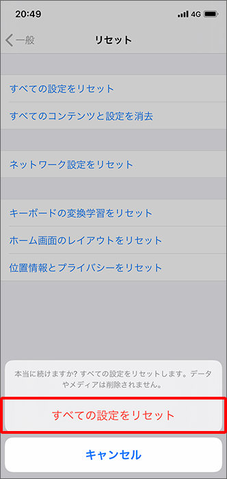 iPhone/iPad]「すべての設定をリセット」について教えてください ...