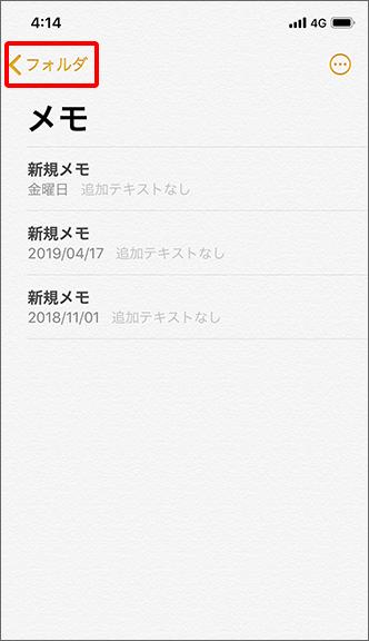 iphone メモ 共有