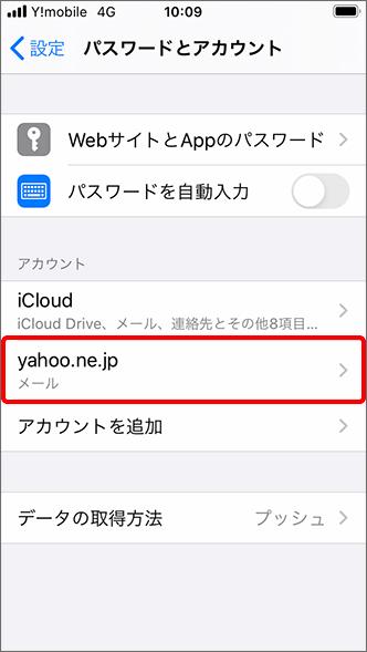 iphone yahoo メール アカウント エラー