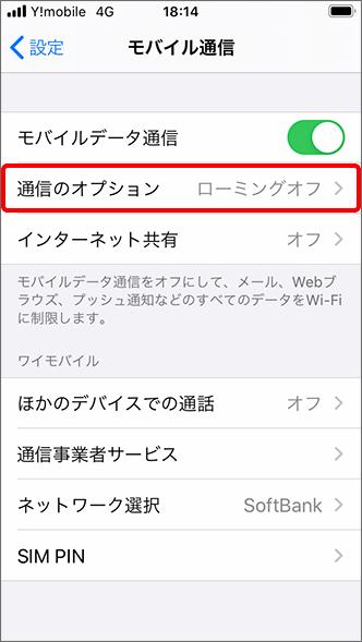 「通信のオプション」(または「モバイルデータ通信のオプション」)をタップ