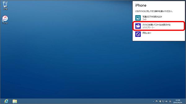 「デバイスを開いてファイルを表示する」をクリック