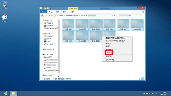 クリックしたファイルの上で右クリックし「コピー」をクリック
