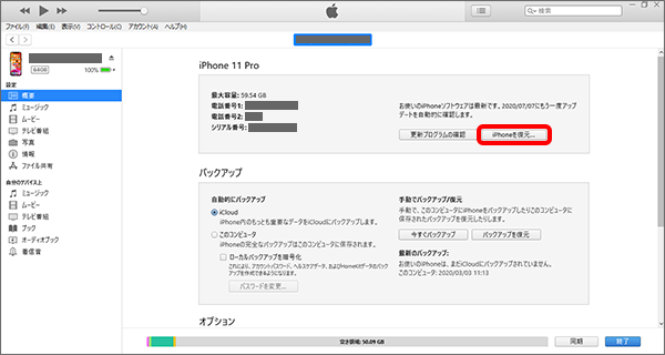 「iPhone/iPad を復元」