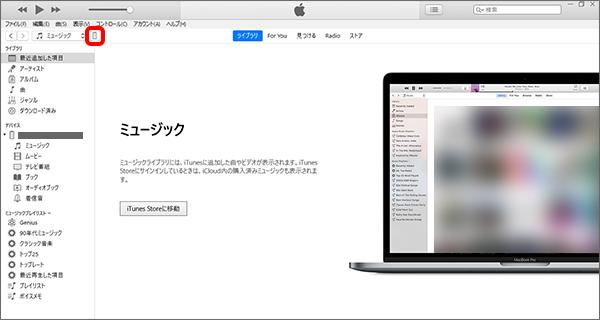 「iPhoneマーク」