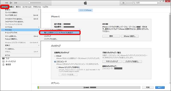 「ファイル」→「デバイス」→「購入した項目を○○○の iPhone から転送」をクリック