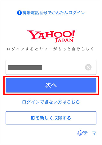 iPhone Yahoo! JAPAN IDを入力後、「次へ」をタップ