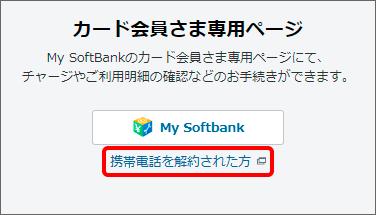 ソフトバンク 解約 ソフトバンクカード