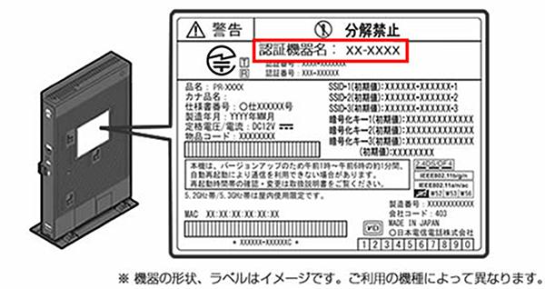 NTT提供機器の型番の確認方法を教えてください。   よくあるご質問 ...