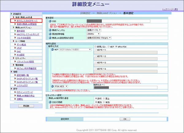 「IPアドレス/DHCPサーバ」