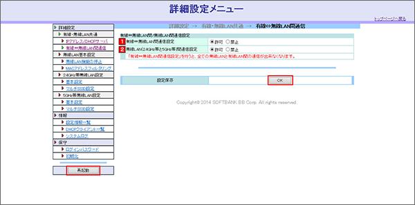 「有線⇔無線LAN間通信設定」をクリック