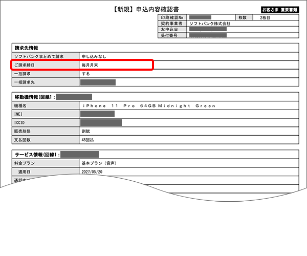 「申込内容確認書」の「請求締日」欄を確認