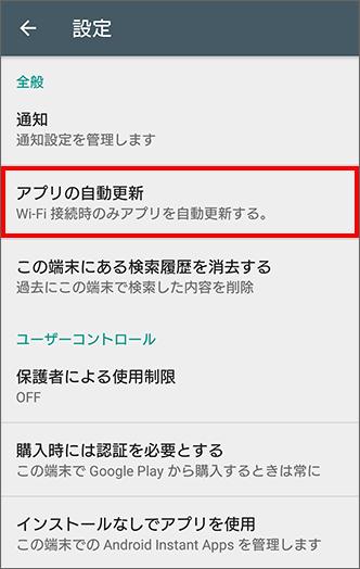 「アプリの自動更新」