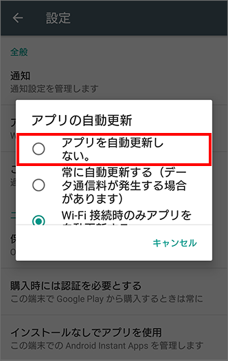 「アプリを自動更新しない。」「アップデートOFF」