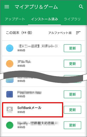 「SoftBankメール」