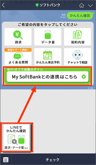 「My SoftBankとの連携はこちら」