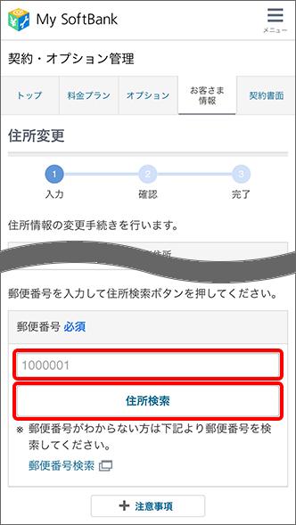 「住所検索」をタップ