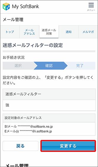 「迷惑メールフィルターの設定」の内容を確認し、「変更する」をタップ
