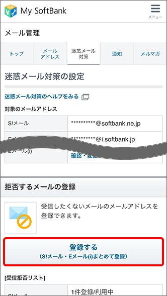 「拒否するメールの登録」の「登録する」をタップ