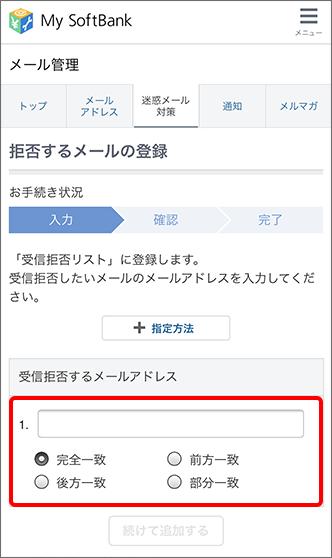「受信拒否するメールアドレス」欄に拒否したいメールアドレスを入力し、指定方法にチェックをいれる