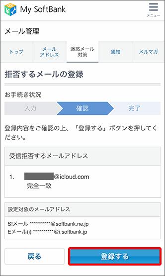 「拒否するメールの登録」の内容を確認し、「登録する」をタップ