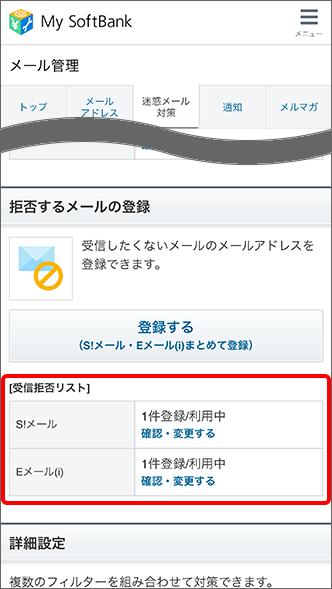 「拒否するメールの登録」の「受信拒否リスト」が「〇件登録/利用中」となっていることを確認し、設定完了