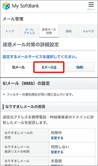 「Eメール(i)」をタップ