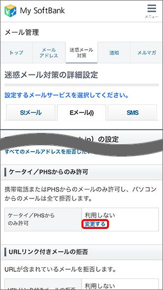 「ケータイ/PHSからのみ許可」の項目で、利用状態を確認し、「変更する」をタップ