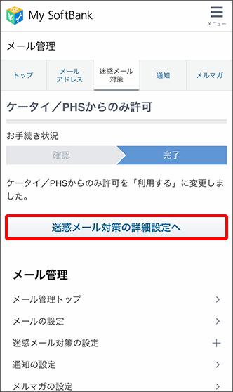 「迷惑メール対策の詳細設定へ」をタップ