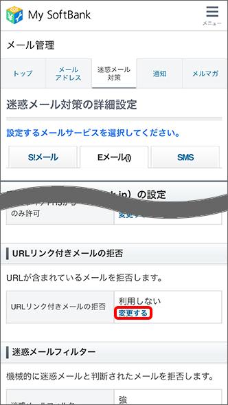 「URLリンク付きメールの拒否」の項目で、利用状態を確認し、「変更する」をタップ