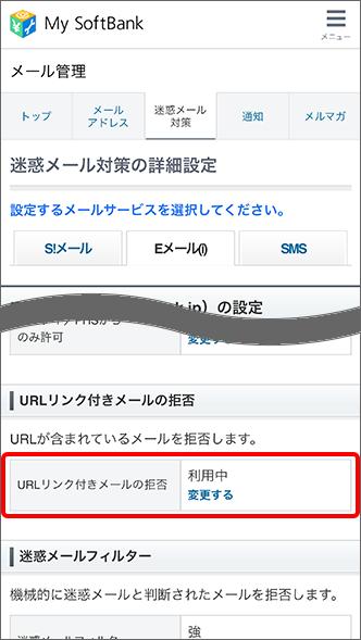 「URLリンク付きメールの拒否」の項目が「利用中」となっていることを確認し、設定完了