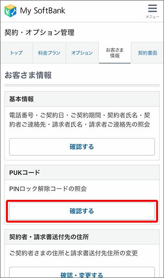 「PUKコード」の「確認する」をタップ