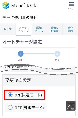 「ON(快適モード)」または「OFF(制限モード)」へチェック