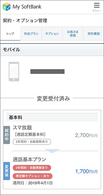 マイ ソフトバンク 料金 案内